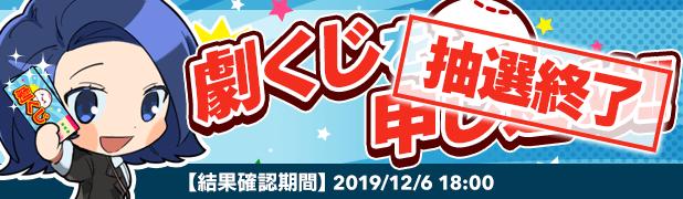 劇的采配!プロ野球リバーサル: お知らせ - 『劇くじ』の結果発表!! image 1