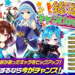 【キャラクター総選挙 結果発表!】