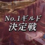 No.1ギルド決定戦!結果発表