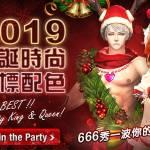 MOOT獨家活動-2019聖誕時尚搭配
