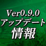 Ver0.9.0アップデート情報
