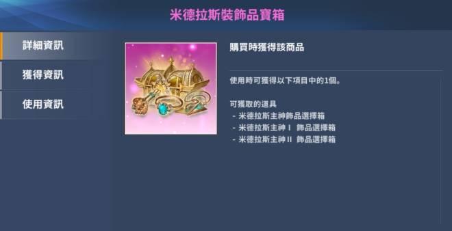 伊卡洛斯M - Icarus M: 商品介紹 - 12/12 新商品上架公告 image 13