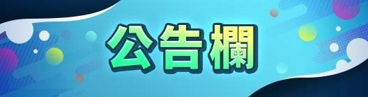 伊卡洛斯M - Icarus M: 活動 - 12月12日神話時代活動公告! image 1