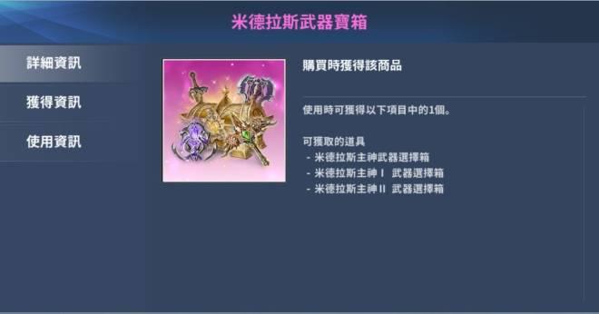 伊卡洛斯M - Icarus M: 商品介紹 - 12/12 新商品上架公告 image 11