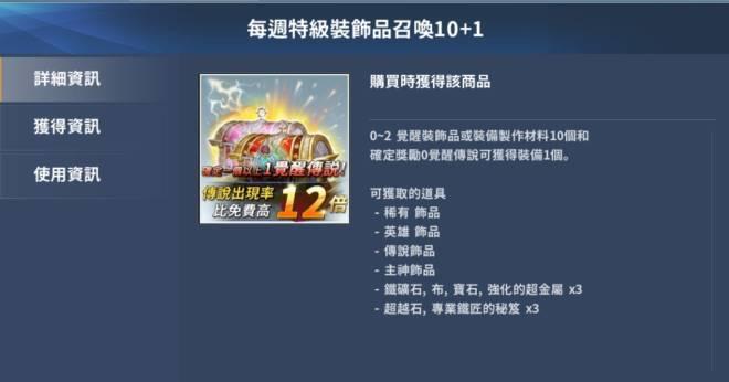 伊卡洛斯M - Icarus M: 商品介紹 - 12/12 新商品上架公告 image 9