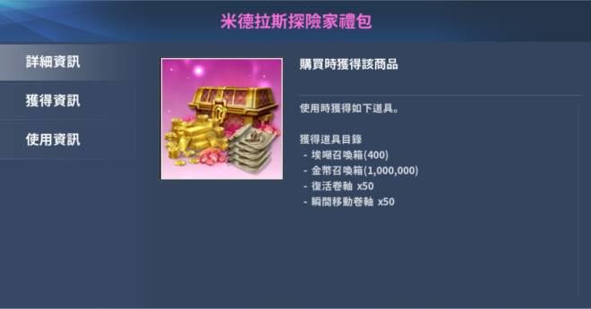 伊卡洛斯M - Icarus M: 商品介紹 - 12/12 新商品上架公告 image 23