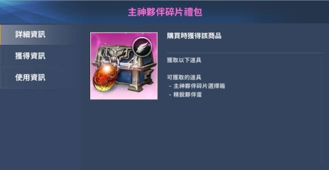 伊卡洛斯M - Icarus M: 商品介紹 - 12/12 新商品上架公告 image 14