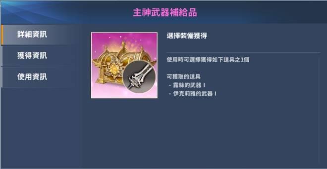 伊卡洛斯M - Icarus M: 商品介紹 - 12/12 新商品上架公告 image 3