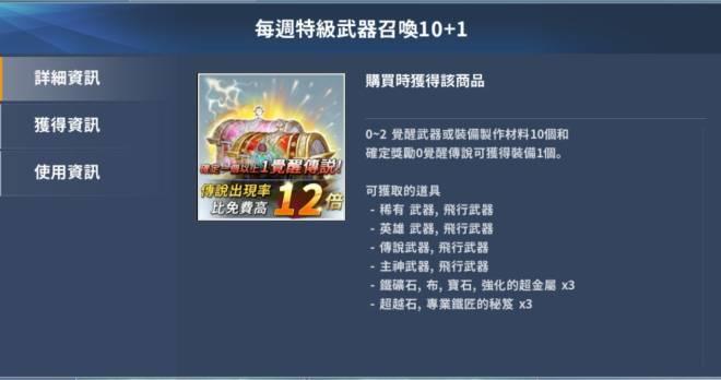 伊卡洛斯M - Icarus M: 商品介紹 - 12/12 新商品上架公告 image 7