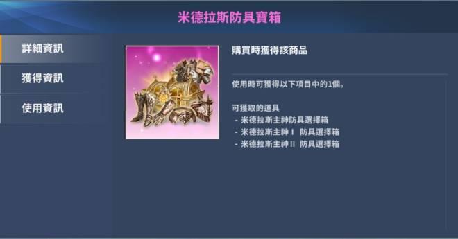伊卡洛斯M - Icarus M: 商品介紹 - 12/12 新商品上架公告 image 12