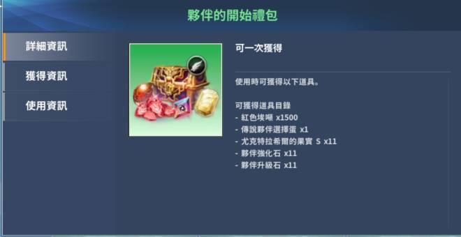伊卡洛斯M - Icarus M: 商品介紹 - 12/12 新商品上架公告 image 17