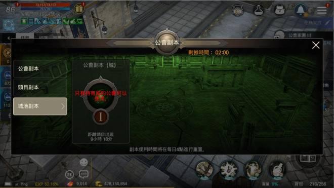 洛汗M: 遊戲教學 - 攻城戰系統 image 18