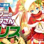 【クリスマスキャラとあのキャラがついに仲間に!】