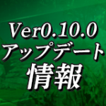 Ver0.10.0アップデート情報