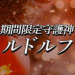 期間限定守護神「ルドルフ」登場!