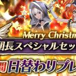 運営からのクリスマスプレゼント