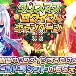 【クリスマスログインキャンペーン】