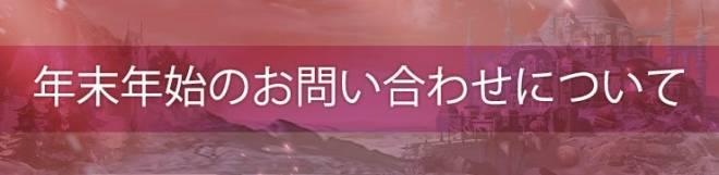 Hundred Soul (JPN): Notice - 【お知らせ】年末年始のお問い合わせ対応について image 1