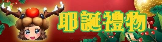 勁舞團M: 活動公告 - 來自營運團隊的耶誕禮物 image 1