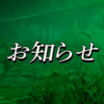 新チャンネル「チャンネル6」公開について