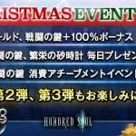 【12/25(水)19:30更新】【お知らせ】クリスマスイベントのご紹介