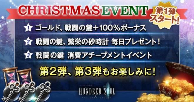 Hundred Soul (JPN): Notice - 【12/25(水)19:30更新】【お知らせ】クリスマスイベントのご紹介  image 5