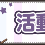 聖誕節降臨&限定召喚活動!