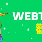 WEBTOON DAY 歡樂送活動