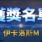 迎新年活動獲獎名單!