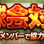 【更新】『球会対抗戦』開催!