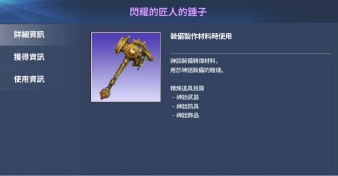 伊卡洛斯M - Icarus M: 商品介紹 - 2020/1/9 新商品上架公告! image 13