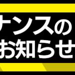 【終了】1/9(木)メンテについて