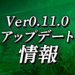 Ver0.11.0アップデート情報