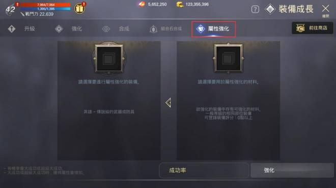 洛汗M: 系統介紹 - 裝備培養 image 83