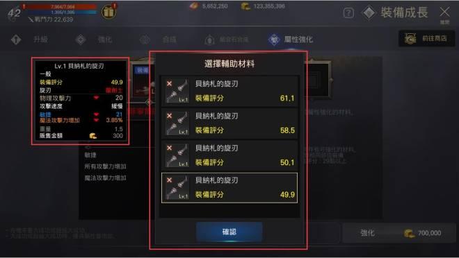 洛汗M: 系統介紹 - 裝備培養 image 85