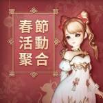 2020/1/24春節活動公告!