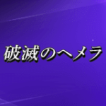期間限定守護神「ヘメラ」登場!