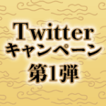 Twitterキャンペーン第1弾