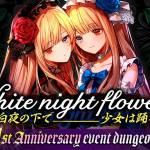 【イベントダンジョン「White night flowers」開催】