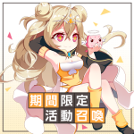 弼馬溫活動召喚 !(活動延長)