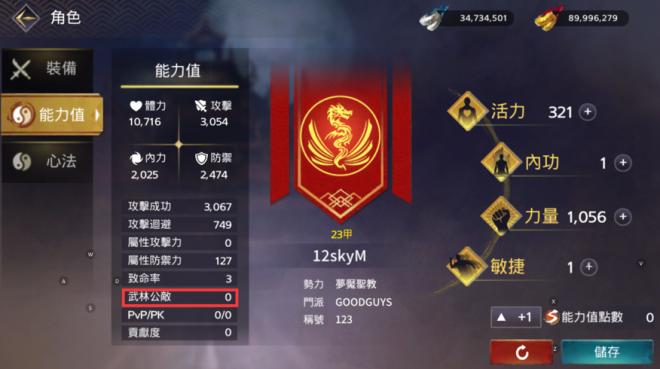 十二之天M: 遊戲指南 - 社群系統:武林公敵 image 9