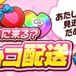 【追記】バレンタインのゲリラチョコ配送!