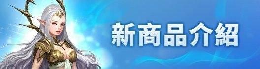 伊卡洛斯M - Icarus M: 商品介紹 - 2020/2/27新商品介紹! image 1