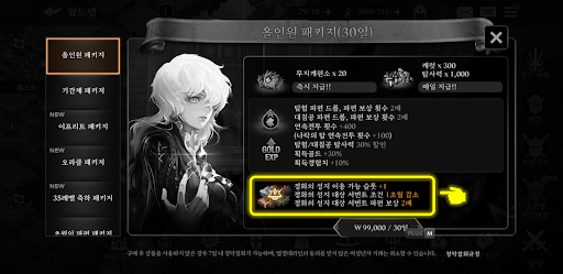 HEIR OF LIGHT: Update Preview & Patch Notes - [Notice] 4.0 Update Patch Note image 120