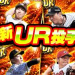 新URカードが追加登場!
