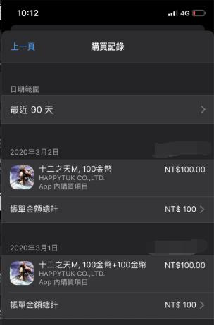 十二之天M: 儲值教學 - 【儲值】iOS訂單證明 image 10