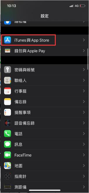 十二之天M: 儲值教學 - 【儲值】iOS訂單證明 image 4
