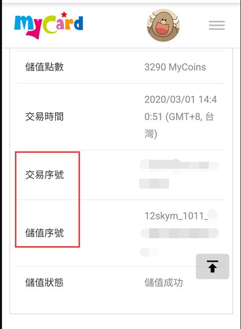 十二之天M: 儲值教學 - 【儲值】MyCard儲值未收到商品 image 4