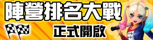 勁舞團M: 活動公告 - 對決!陣營排名大戰爭!(戰情更新 ~3/14 23:59) image 1