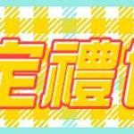03/10(二) 商城限時販售禮包開賣囉 !